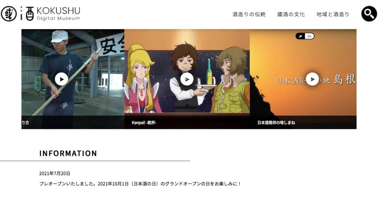 日本酒、焼酎、泡盛、みりん。國酒の歴史と文化を伝える無料サイト『國酒デジタルミュージアム』がオープン
