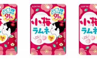 キュートなハート型♡ ロングセラーキャンディ「小梅」ちゃんがラムネになりました