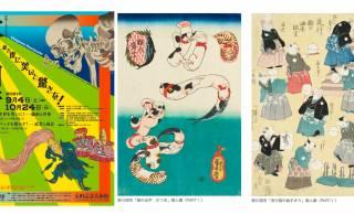 これは観に行くしか〜!歌川国芳の生涯と作品を改めて紹介しその魅力に迫る展覧会「没後160年記念 歌川国芳」開催