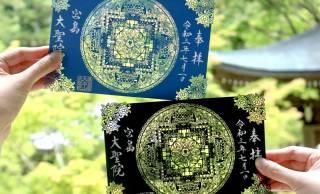 宮島の大本山・大聖院にて曼荼羅浄土がテーマの美しい「切り絵御朱印」の頒布がスタート