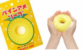「パインアメ」の香り・色・形を再現した石鹸『パインアメソープ』発売