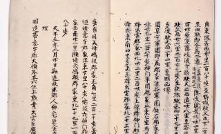 古代出雲国の歴史を記した風土記『出雲国風土記』の写本画像が無料でオンライン公開