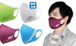 戸口から戸口へ。国鉄・JRのコンテナ柄マスクが新発売!冷蔵コンテナは冷感仕様