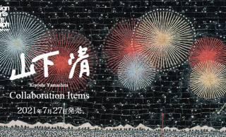 伝説の放浪画家・山下清とグラニフによるコラボアイテムが発売へ