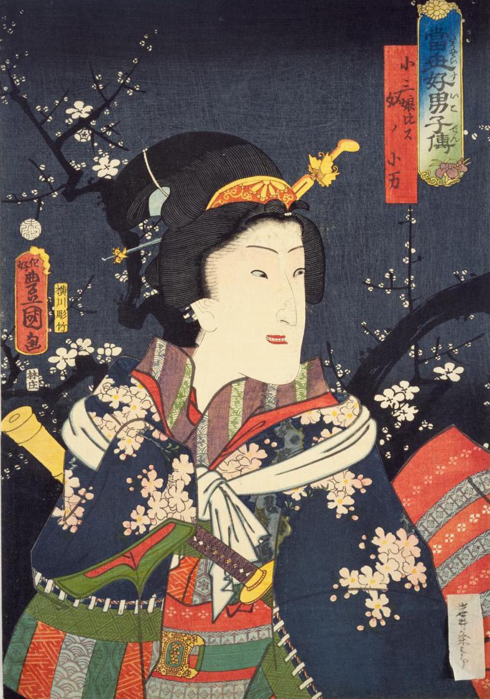 当世好男子伝 小三娘ニ比ス奴ノ小万 画:歌川豊国 国立国会図書館所蔵