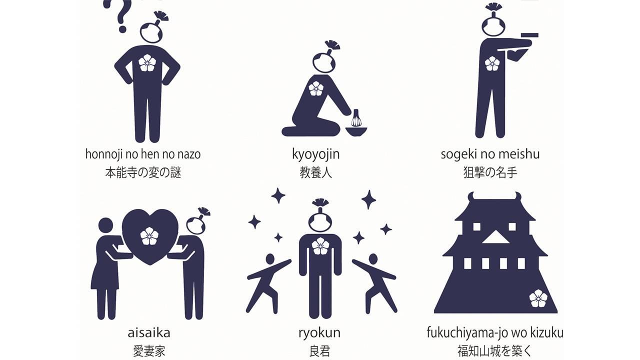 話題のピクトグラム、明智光秀バージョンある(笑)光秀ゆかりの町 京都府福知山市が公式で公開