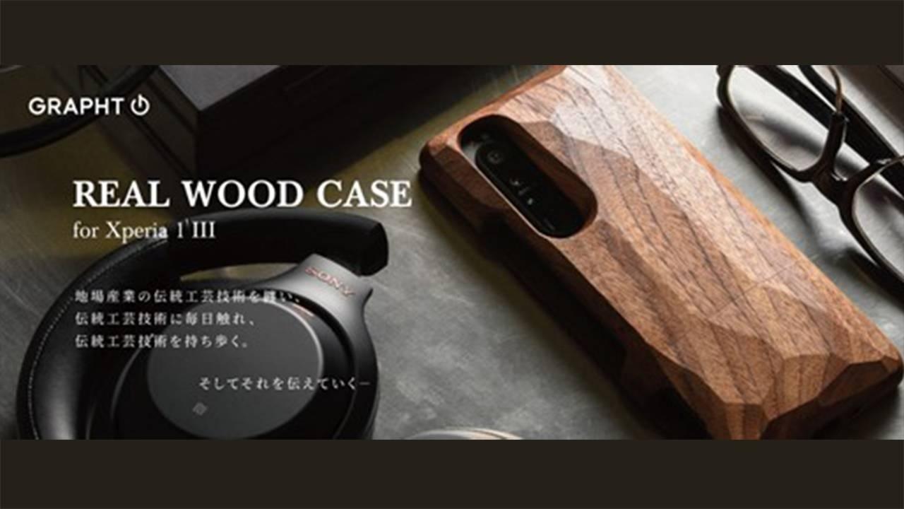 飛騨高山の伝統工芸・一位一刀彫を天然木に施したスマホケース「Real Wood Case」が発売