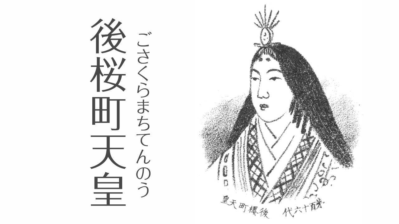 皇室史上、最後の女帝・後桜町天皇にまつわる聡明で慈悲深きエピソード