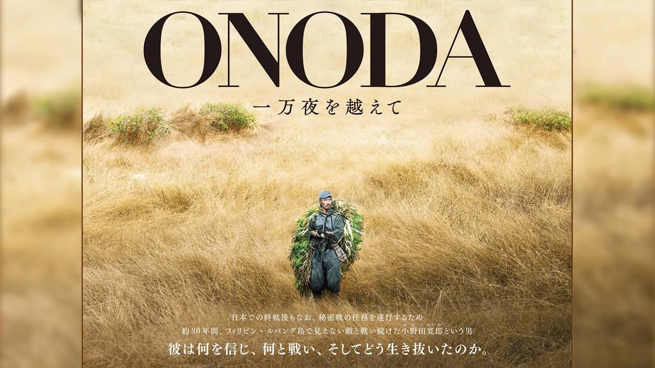 いよいよ日本公開!終戦知らぬまま約30年任務を遂行し続けた小野田少尉を描いた映画『ONODA 一万夜を越えて』
