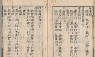 日本の地名や苗字に漢字2文字が多い理由。奈良時代の朝廷からの命令がきっかけ