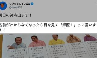 フワちゃんがツイートした笑点メンバーの資料が話題。好楽→仕事のない人、円楽→肌も黒いが腹も黒い…