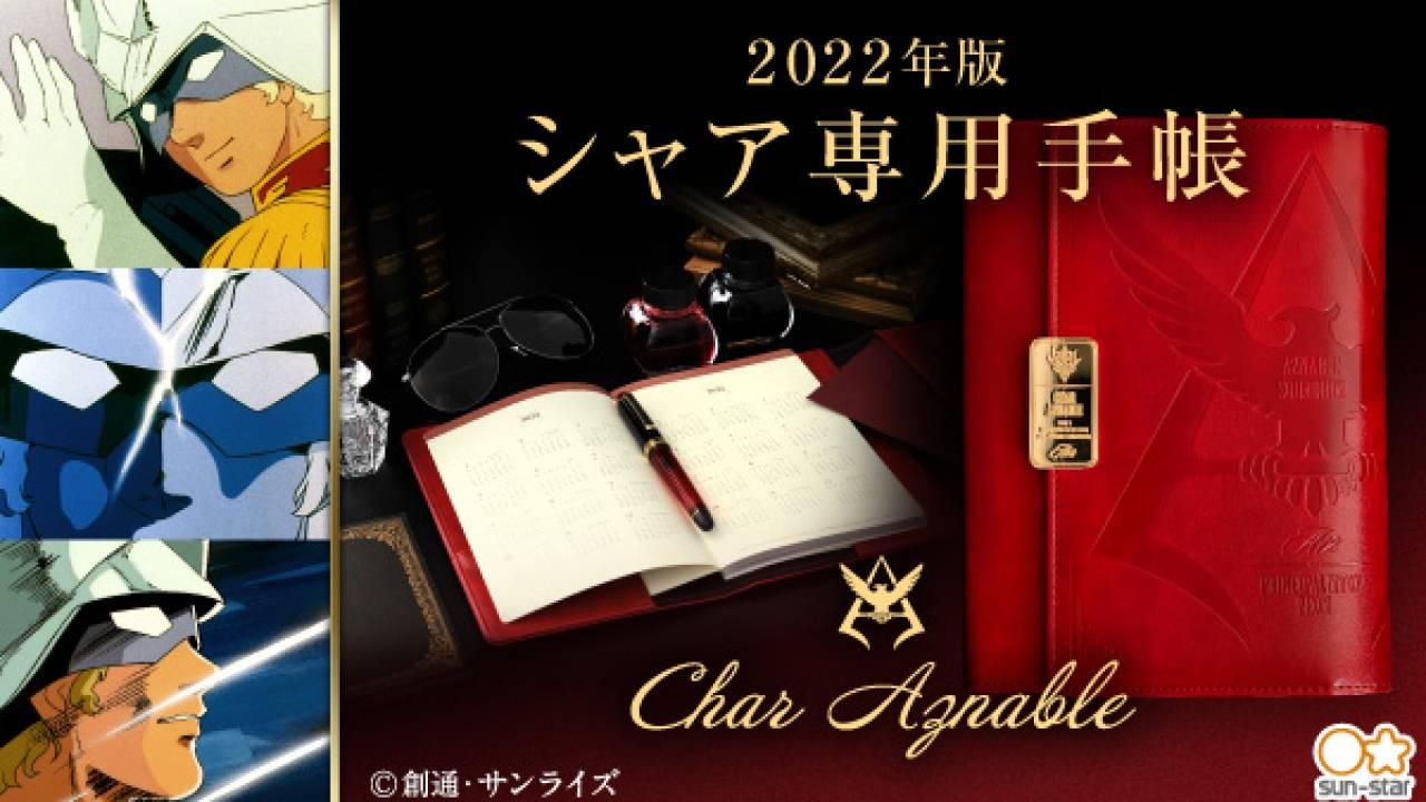 機動戦士ガンダムのシャアがモチーフ!『シャア専用手帳』の2022年版が登場