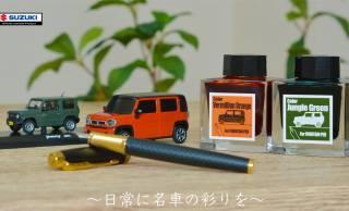 スズキ ジムニーとハスラーのボディカラーをイメージした万年筆インクが新発売