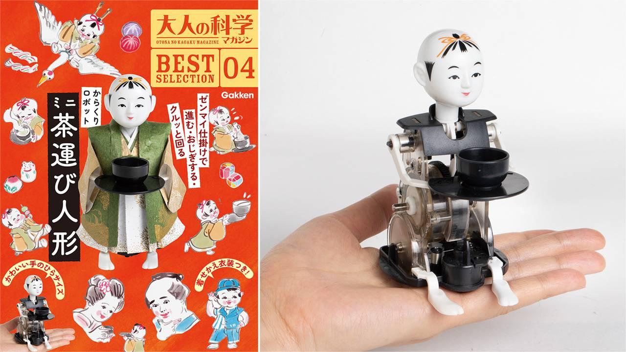 江戸時代のからくりロボットを再現した「茶運び人形」が、大人の科学マガジン復刻シリーズに登場