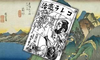 まさに江戸時代版ロックダウン…文政コレラを収束させた幕府の水際対策は「箱根関所封鎖」だった!