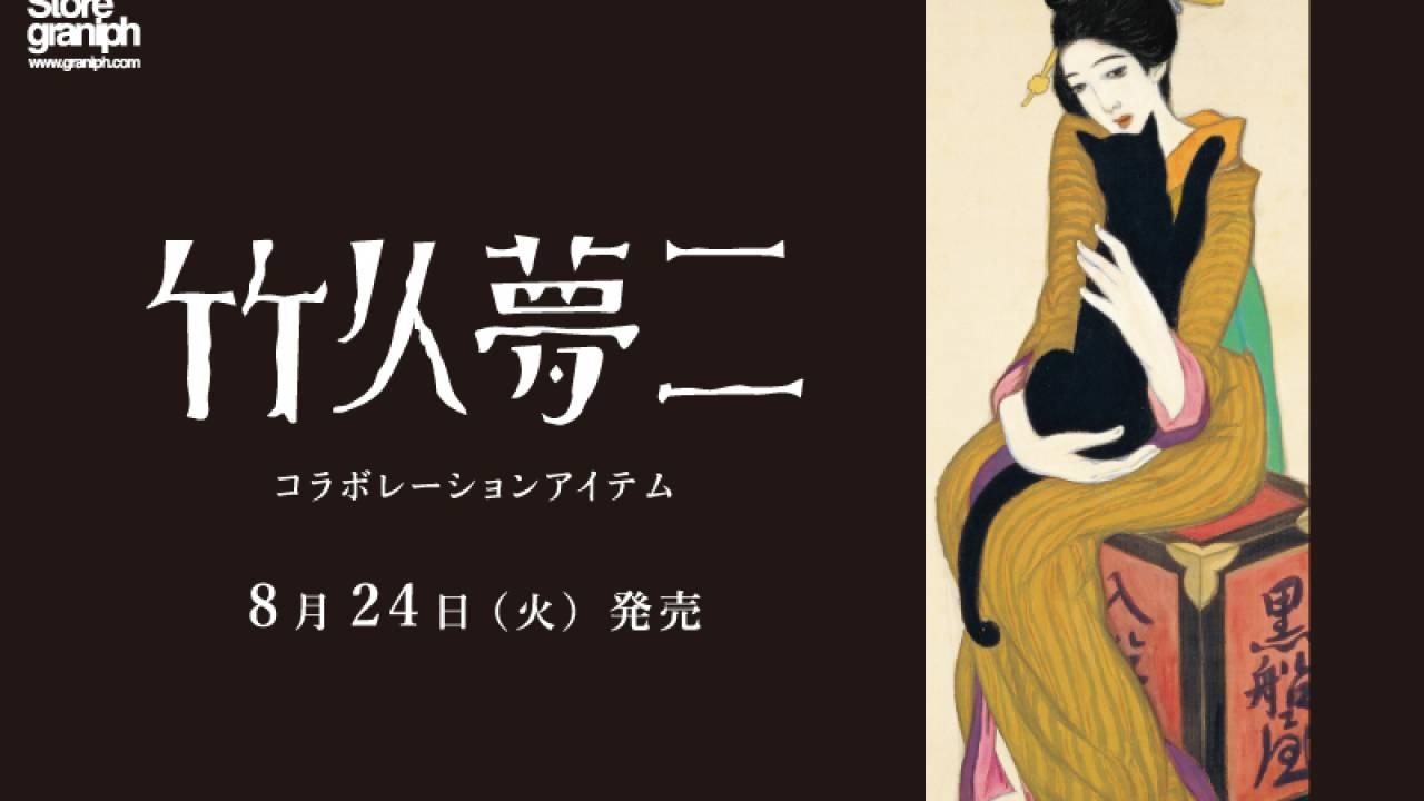 竹久夢二のレトロモダンな世界観がファッションアイテムに!大椿ワンピースが可愛いよ