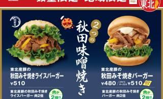 """モスバーガーが東北応援!東北3県の豚肉と""""秋田みそ""""を使用した「東北産豚の秋田みそ焼きバーガー」発売"""
