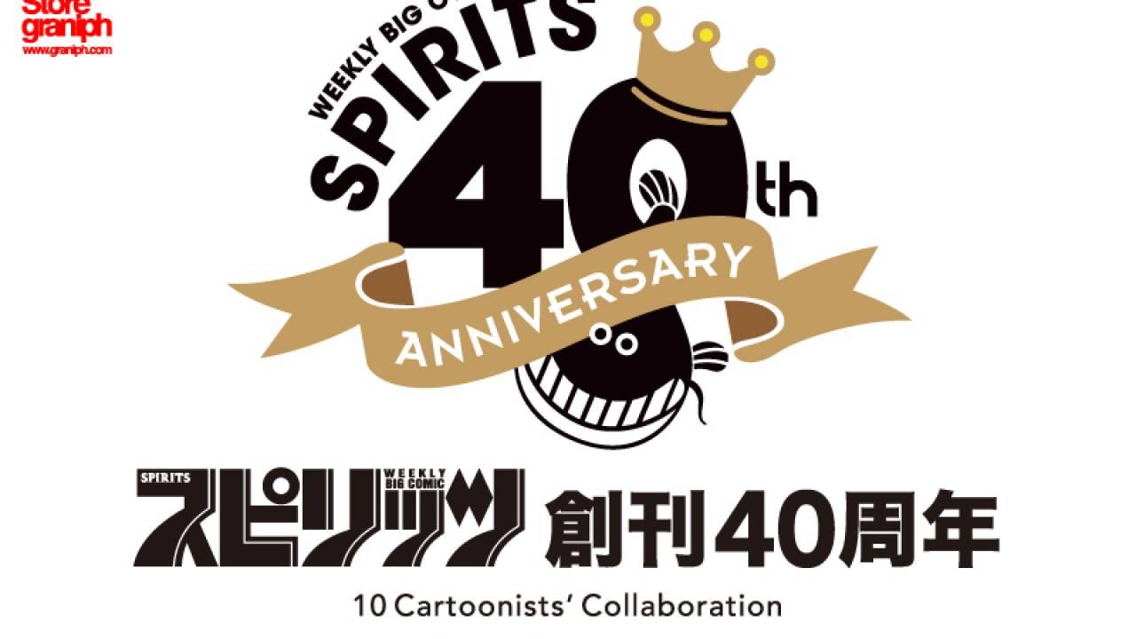 めぞん一刻、美味しんぼ…ビッグコミックスピリッツ創刊40周年を記念したTシャツがグラニフから登場