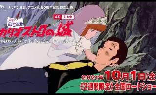 2週間限定!宮崎駿の映画初監督作品「ルパン三世 カリオストロの城」が4K+7.1chで劇場公開