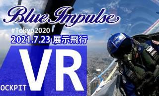 コックピット視点で!東京オリンピック開会日ブルーインパルス展示飛行の360°全方向VR映像が公開