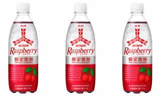 甘い香りと強めの酸味♪1990年に発売された味わいが限定復刻『三ツ矢 ラズベリーテイスト』発売