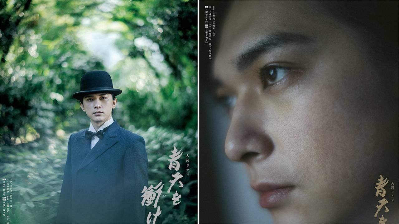 大河ドラマ「青天を衝け」がいよいよ放送再開!7枚の後半メインビジュアルも公開