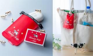 ロングセラー「牛乳石鹸」を入れるための石けん専用ケースが発売!濡れたまま気軽に持ち運び
