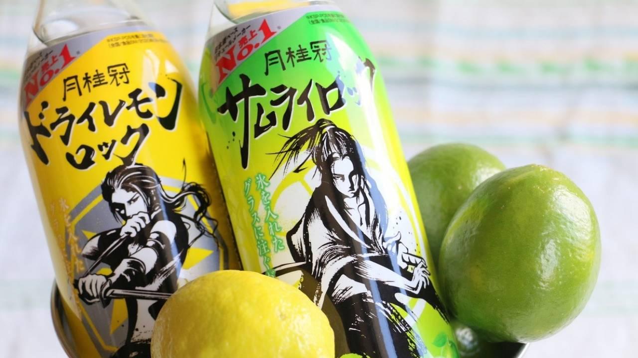 月桂冠の日本酒ベースリキュール「サムライロック」「ドライレモンロック」に500mLびんが新登場