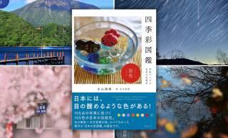 日本の美しい風景とそこに浮かぶ日本の伝統色を紹介した色の図鑑『四季彩図鑑  写真でつづる日本の伝統色』