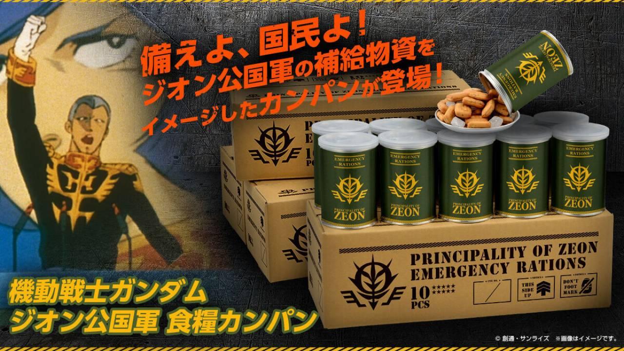 万が一に備えよ国民よ!機動戦士ガンダムのジオン公国軍の補給物資「ジオン公国軍 食糧カンパン」が発売