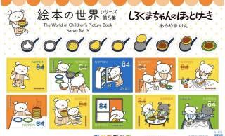 昭和47年に発売された絵本『しろくまちゃんのほっとけーき』が可愛い切手になりました!