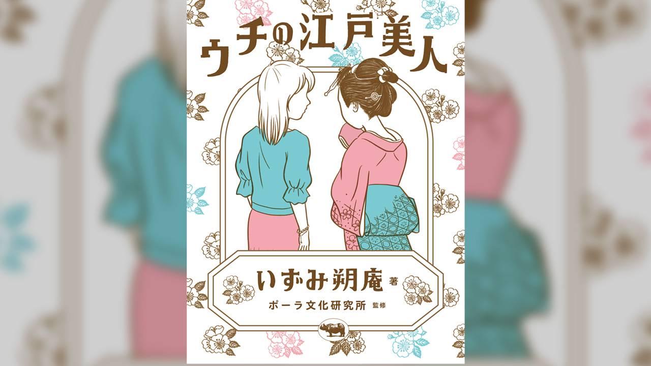 江戸時代から来た江戸美人ちゃんとのルームシェア生活を描いた1コママンガ『ウチの江戸美人』が書籍化!