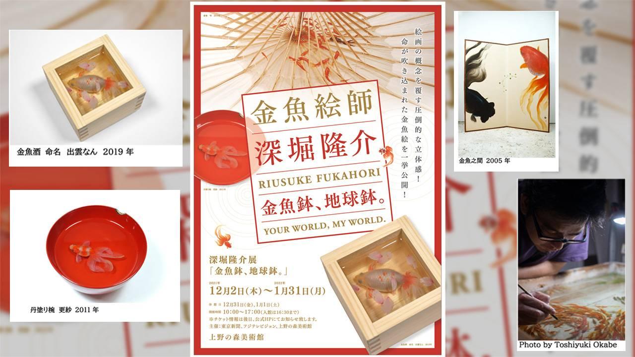 約300点もの作品展示!金魚絵師・深堀隆介さんの展覧会「金魚鉢、地球鉢。」が開催