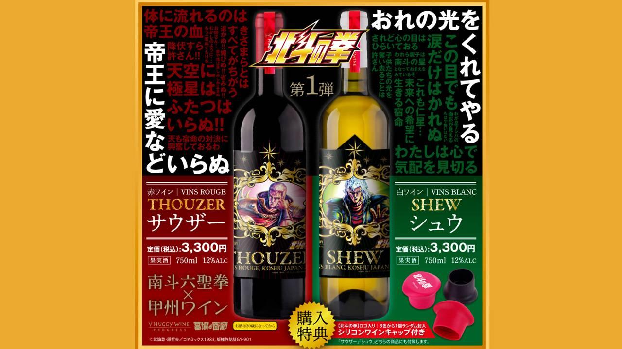 北斗の拳『南斗六聖拳×ワイン』シリーズが登場。ラベルかっこよすぎじゃないか!
