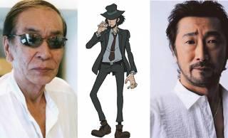 「ルパン三世」次元大介役の声優・小林清志さんが勇退。新声優に大塚明夫さん