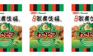 おなじみ「歌舞伎揚」が、わさビーフとコラボ「ぷち歌舞伎揚わさビーフ」発売。わさびの刺激がクセになる