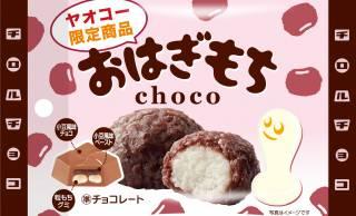 チロルチョコから和フレーバー「おはぎもち」が新発売。おはぎの粒感を粒もちグミで再現