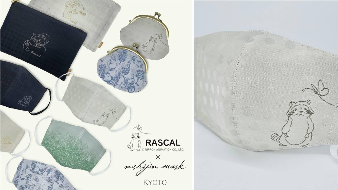 ラスカルマスク可愛いよ〜♡「あらいぐまラスカル」の西陣織コラボグッズが発売