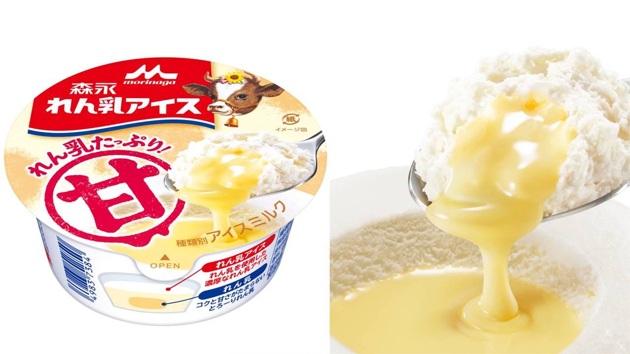"""濃厚れん乳アイスの中にさらにとろ〜り""""追いれん乳""""した「森永 れん乳アイス」が新発売"""