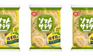 """これは期待!亀田製菓「ソフトサラダ」から、""""ゆずパウダー""""を使った「ソフトサラダ ゆず塩味」登場"""