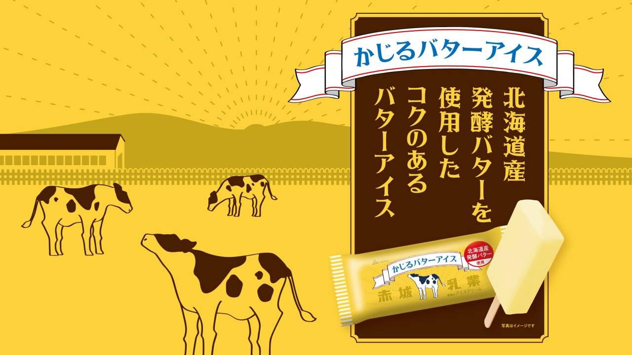 バターのコク深い味わい、特有の風味を再現した「かじるバターアイス」が再販決定!