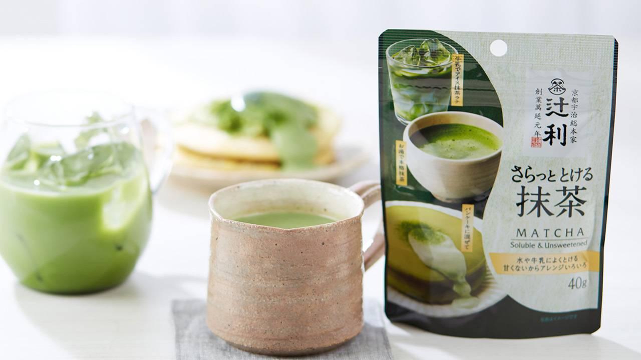 おうちで手軽に抹茶ドリンクや抹茶スイーツ&料理が楽しめる、辻利の「さらっととける抹茶」