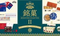 伝統ある銘菓たちがミニチュアに♪「銘菓 miniature collection 2」が登場