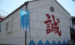 首だけは戦場に残すまい!新選組「井上源三郎」の11歳の甥・泰助の気合っぷりが凄い