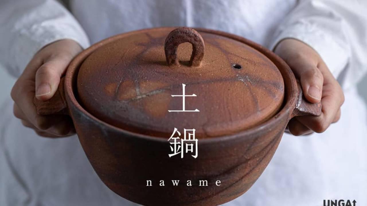 縄文土器リスペクト系の土鍋『nawame』が誕生!縄文時代に想いを馳せながら鍋を楽しもう