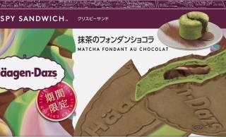 抹茶とチョコのハーモニーを堪能♡ハーゲンダッツから『抹茶のフォンダンショコラ』期間限定発売