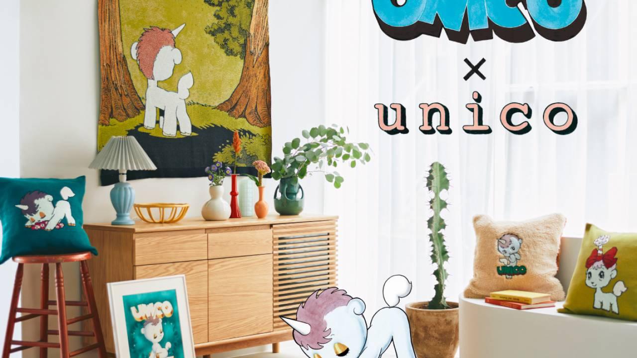 1976年の手塚治虫マンガ「ユニコ」がレトロで大人可愛いインテリアアイテムになりました