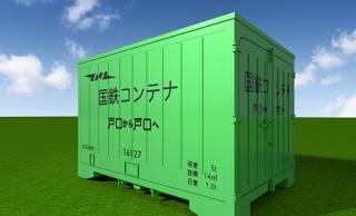 JR東日本がなんと国鉄6000形コンテナを再現した鉄道コンテナ型ハウスを発売!