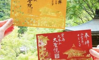 広島県 宮島・大聖院にて秋限定の切り絵御朱印「摩尼殿」の授与がスタート