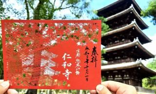"""繊細なデザインが美しい!京都の世界遺産「仁和寺」が""""切り絵御朱印""""の授与を開始"""